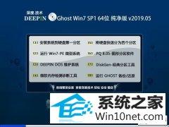 深度技术 Ghost Win7 64位纯净版 v2019.05