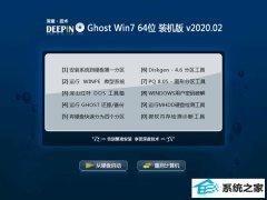 深度技术Ghost W7 64位 推荐春节装机版 v2020.02