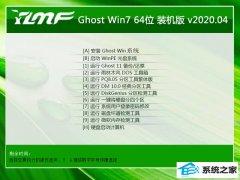 雨林木风Window7 64位 官方装机版 v2020.04