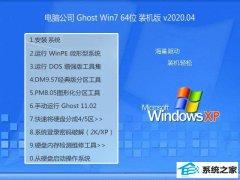 电脑公司Ghost W7 64位 家庭装机版 v2020.04