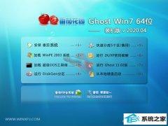 番茄花园Windows7 极速装机版64位 v2020.04