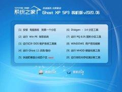 系统之家Windows xp 优化装机版 2020.06