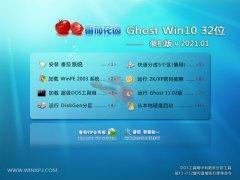 番茄花园Ghost Win10 32位 珍藏2021元旦装机版