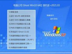 电脑公司Ghost Win10 64位 极速装机版 2021.03