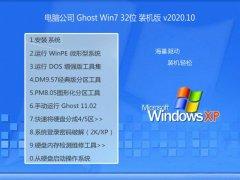 电脑公司Win7 修正装机版 2020.10(32位)