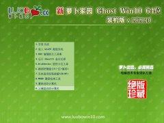 萝卜家园Win10 官网装机版64位 2020.10