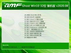 雨林木风Windows10 官网装机版32位 2020.08