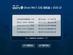 深度技术Win7 经典中秋国庆版 2020.10(32位)
