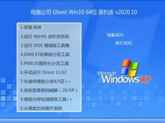 电脑公司Windows10 好用中秋国庆版64位 2020.10