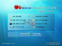 番茄花园Windows7 精心装机版32位 2020.11